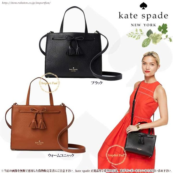 Kate Spade ケイトスペード ヘイズ ストリート スモール イソベル ハンドバッグ Hayes Street Small Isobel  正規品□