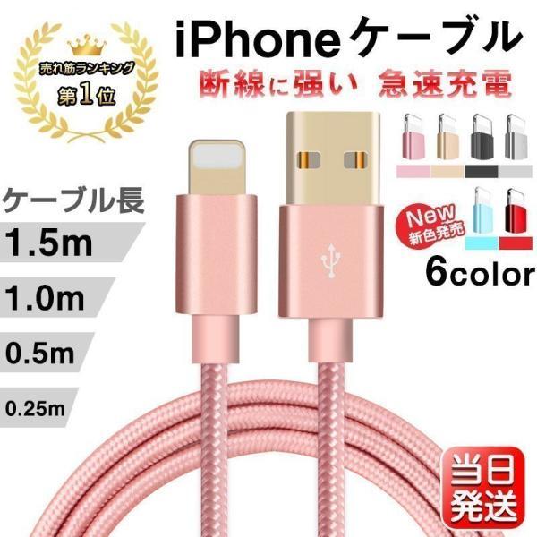 【最大15%OFF!クーポン対象】 iPhone 長さ 1.5m/1.0m/0.5m/0.25m 急速充電 データ転送 USBケーブル iPad XS Max XR X 8 7 6s PLUS 90日保証 合金製 importitem