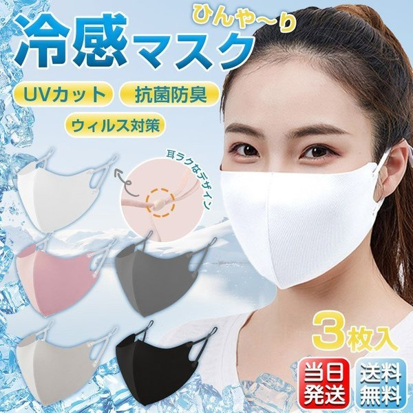【最大15%OFF クーポン対象】 マスク ひんやり 3枚入 潤い 蒸れにくい 接触冷感 個包装 耳ひも 調整可 当日発送 秋冬用 送料無料 飛沫 ウイルス 予防|importitem