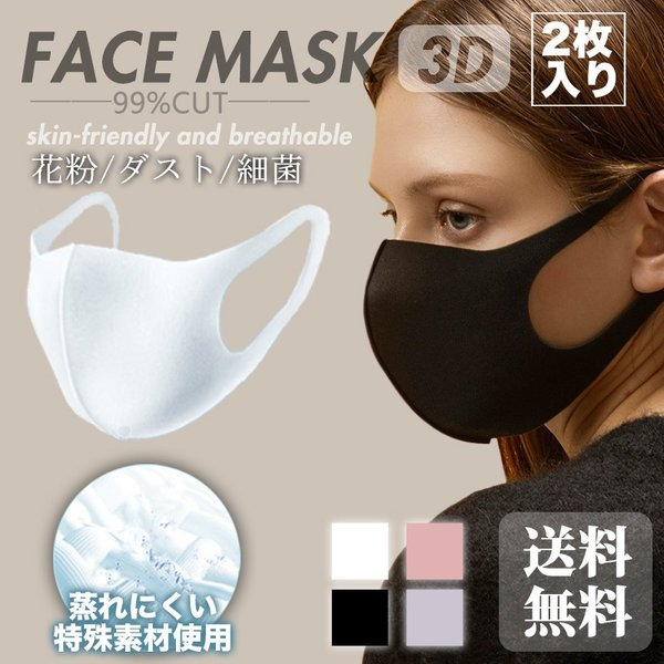 マスク 洗える 高通気性 特殊素材使用 ウレタン 2枚 セット 4色 黒 白 ホワイト グレー ピンク 男女兼用 使い捨て 送料無料 花粉 防塵 ウィルス対策|importitem