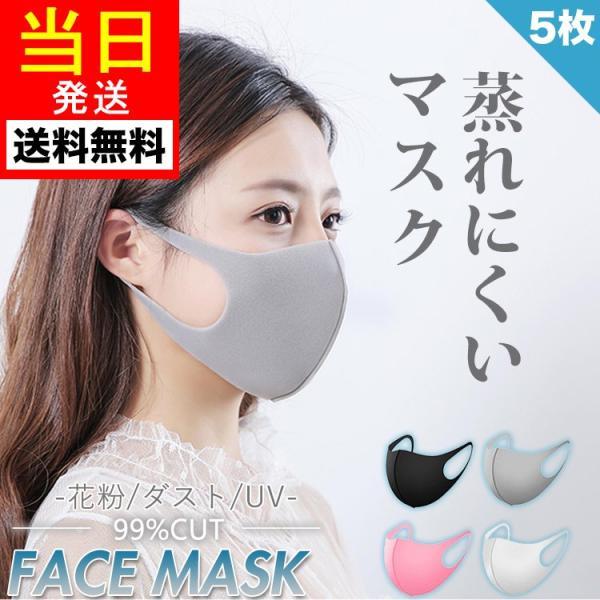 【3000枚限定価格】当日発送 マスク 在庫あり 洗える ウレタン 3枚入り 個包装 ホワイト 白 ピンク グレー 黒 予防 花粉 風邪 かぜ ウイルス 対策 送料無料
