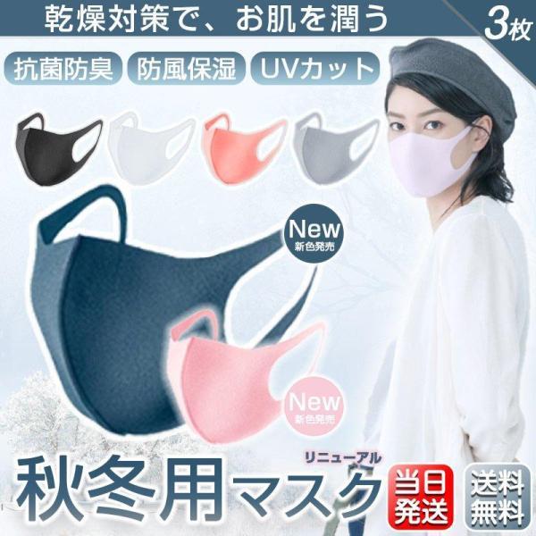 マスク 蒸れない 3枚入  洗える 潤い 秋冬用 最大15%OFF 個包装 当日発送 UVカット 花粉 ウィルス 飛沫 感染予防 送料無料の画像