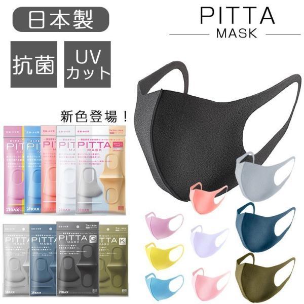 ピッタマスク PITTA MASK 3枚入 今なら5%OFF 日本製 送料無料 当日発送 個包装 花粉99% UVカット 立体マスク ウィルス 飛沫予防の画像