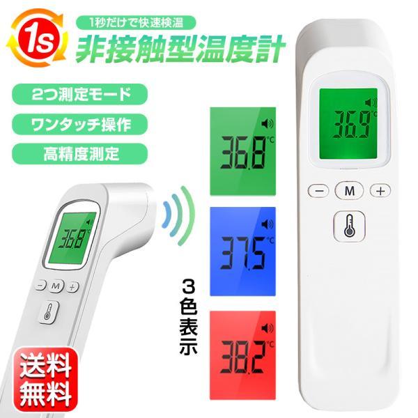  【夏セール12%OFF開催中】 体温計 非接触型 日本語説明書付き 赤外線 電子体温計 温度計 お…