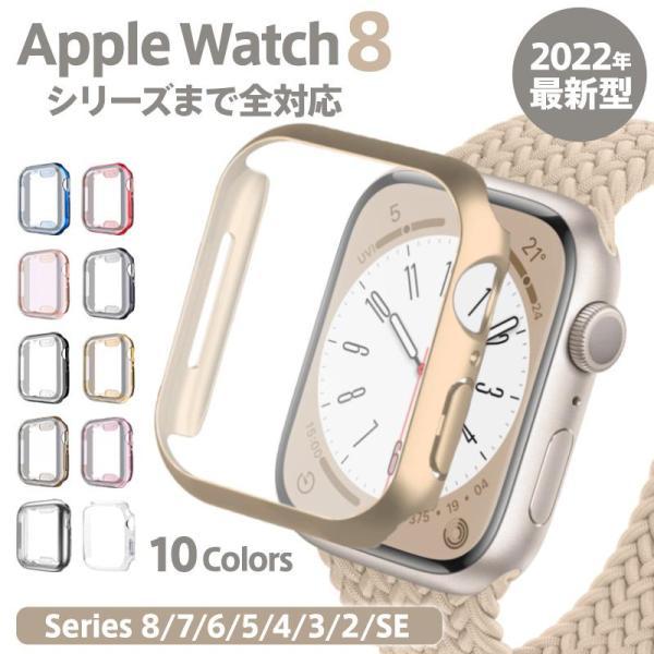 『AppleWatch アップルウォッチ カバーケース SE Series6/5/4/3/2』