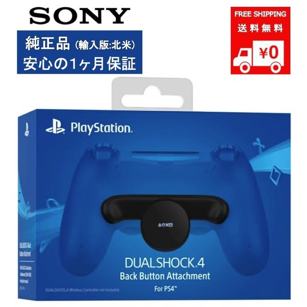 DUALSHOCK4背面ボタンアタッチメントBackButtonAttachment(輸入版:北米)-PS4 新品
