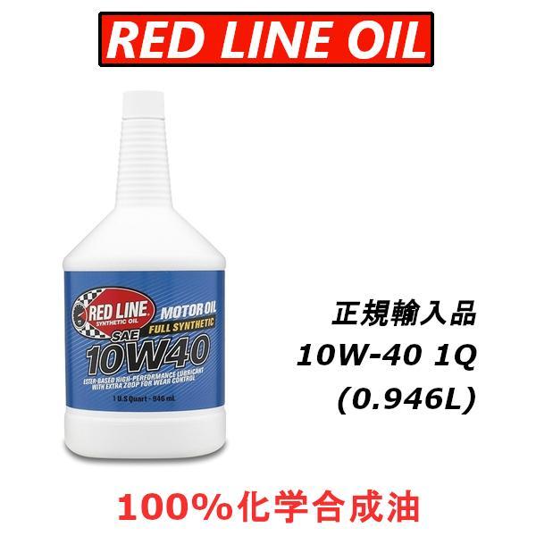 正規輸入品 レッドラインオイル10W-40エステルエンジンオイル100%化学合成油REDLINE