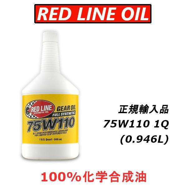 REDLINE レッドライン ギアオイル 75W110 1QT|importstyle