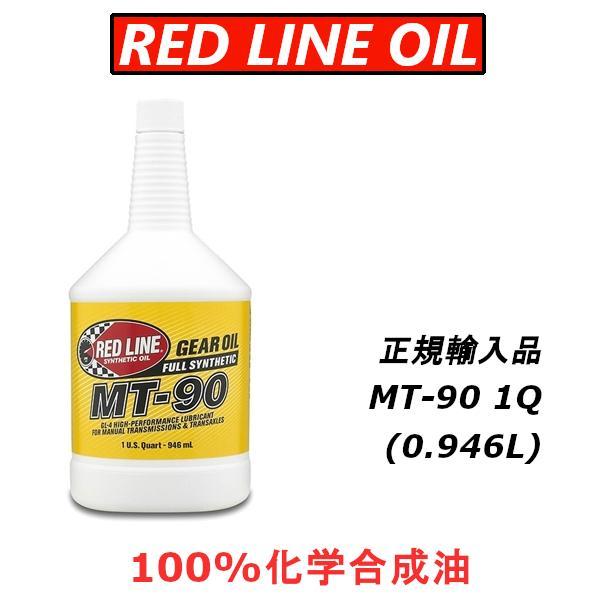 REDLINE レッドライン オイル MT-90 ミッションオイル 化学合成油 エステル|importstyle