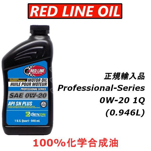 REDLINE レッドライン エンジンオイル プロフェッショナルシリーズ 0W20 1QT PROFESSIONAL-SERIES|importstyle