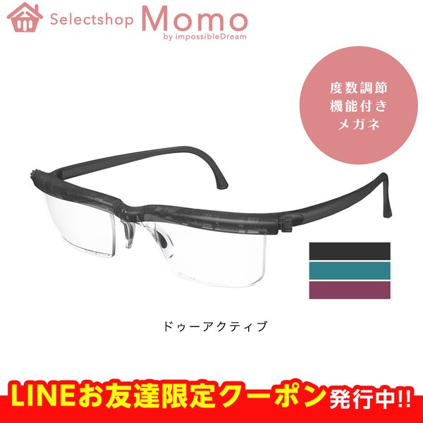 ドゥーアクティブ 老眼鏡 おしゃれ メンズ レディース コンパクト 男性 女性 軽量 父の日 母の日 アイウエア アイウェア 敬老の日 ドゥアクティブ メガネ めがね