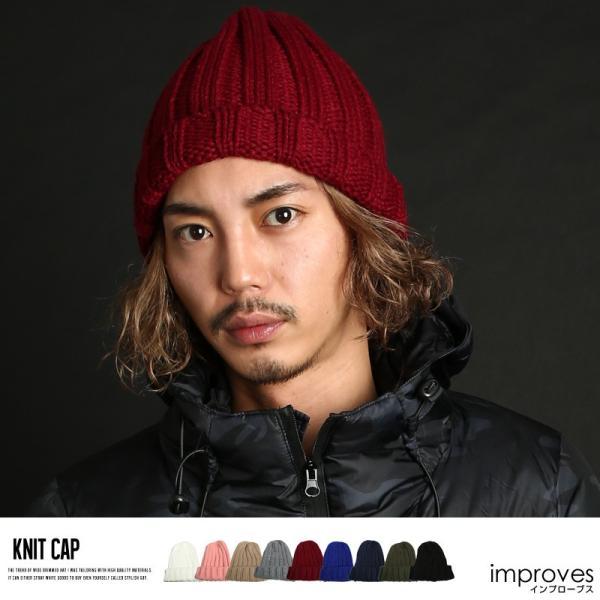 ニットキャップ 帽子 ニット帽 メンズ 無地 おしゃれ ファッション|improves