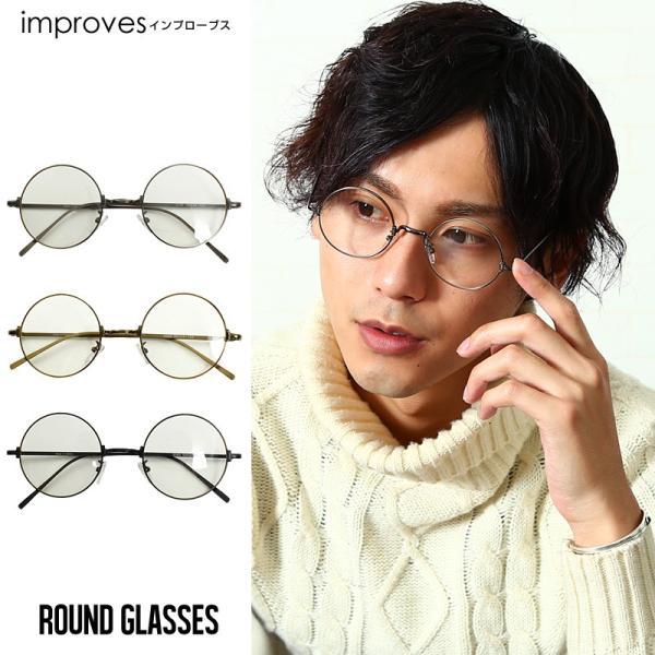 伊達メガネ 丸眼鏡 メンズ めがね ラウンド レトロ クラシック 丸型 おしゃれ ファッション|improves