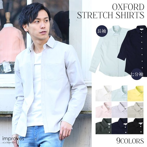 シャツ メンズ オックスフォード カジュアルシャツ 白シャツ 無地 7分袖 七分袖 長袖 トップス おしゃれ 夏 夏服 ファッション メール便対応|improves