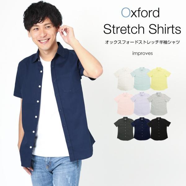 シャツ メンズ 半袖 カジュアル 無地 オックスフォード オープンカラーシャツ 開襟シャツ おしゃれ ファッション improves