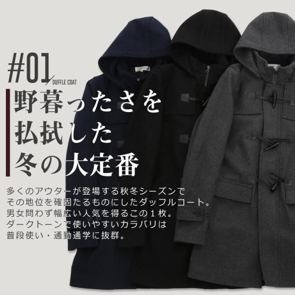 ダッフルコート メンズ アウター コート メルトン ウール 新作 おしゃれ 夏 夏服 ファッション|improves|02