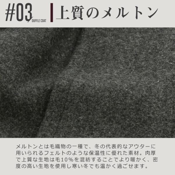 ダッフルコート メンズ アウター コート メルトン ウール 新作 おしゃれ 夏 夏服 ファッション|improves|04