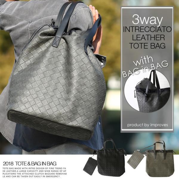 トートバッグ メンズ クラッチバッグ カバン 鞄 バッグインバッグ フェイク レザー 大きめ おしゃれ プレゼント おしゃれ ファッション|improves