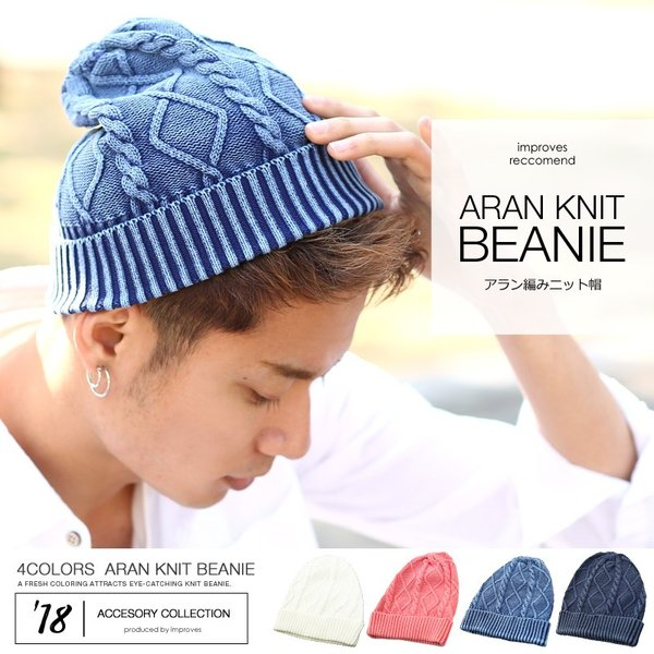 アラン編みニット帽