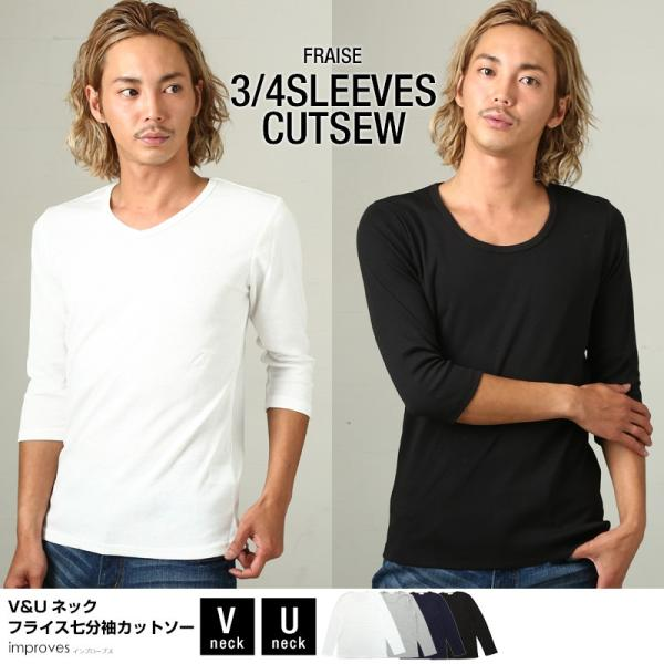 Tシャツ メンズ カットソー 七分袖 7分袖 無地 トップス おしゃれ 夏 夏服 ファッション 送料無料|improves