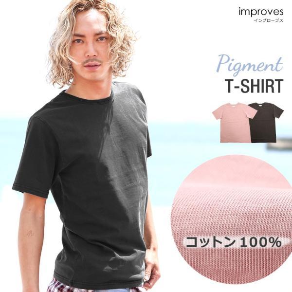 天竺ピグメント半袖Tシャツ