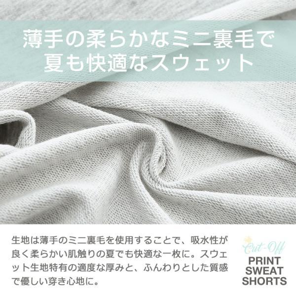 ショートパンツ メンズ スウェット スエット ボトムス カットオフプリント セットアップ カジュアル おしゃれ ファッション|improves|03