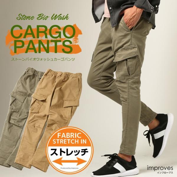 カーゴパンツ メンズ ボトムス ストレート スリム ストレッチ ストーンバイオウォッシュ イージーパンツ クライミングパンツ おしゃれ ファッション|improves