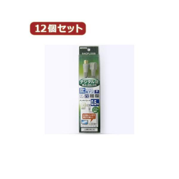 YAZAWA 12個セット 地デジ対応アンテナコード 0.5m S4CFL005X12
