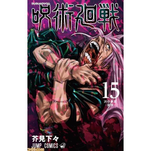 呪術廻戦15巻
