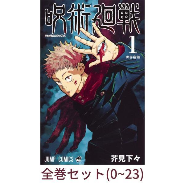 全巻セット 呪術廻戦0巻-15巻セット