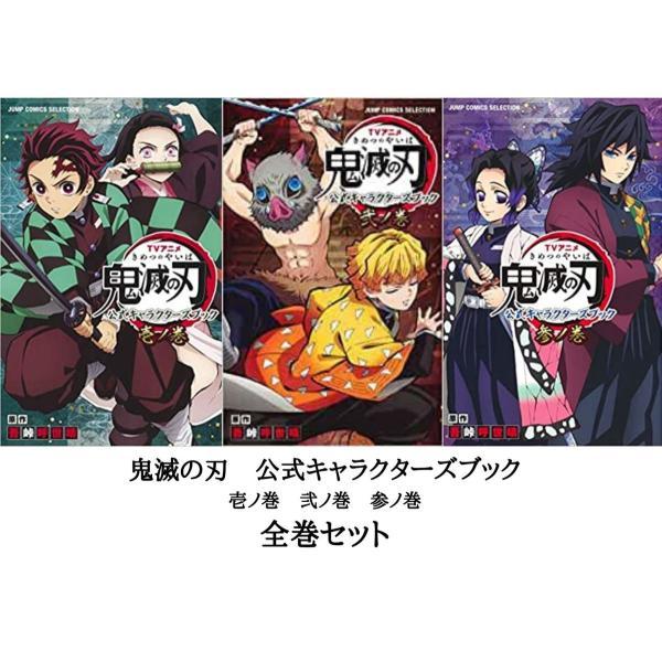 全巻セット TVアニメ鬼滅の刃公式キャラクターズブック壱ノ巻弐ノ巻参ノ巻