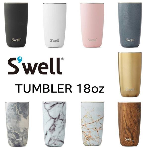 Swell(スウェル)『タンブラー』