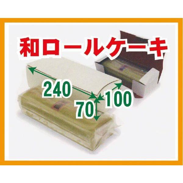 送料無料 和包装パッケージ「ロールケーキ用」240×100×70mm「200枚」※代引不可※個人様宛配送不可※
