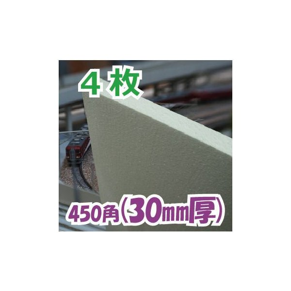 発泡スチロール 450×450×厚30mm  4枚
