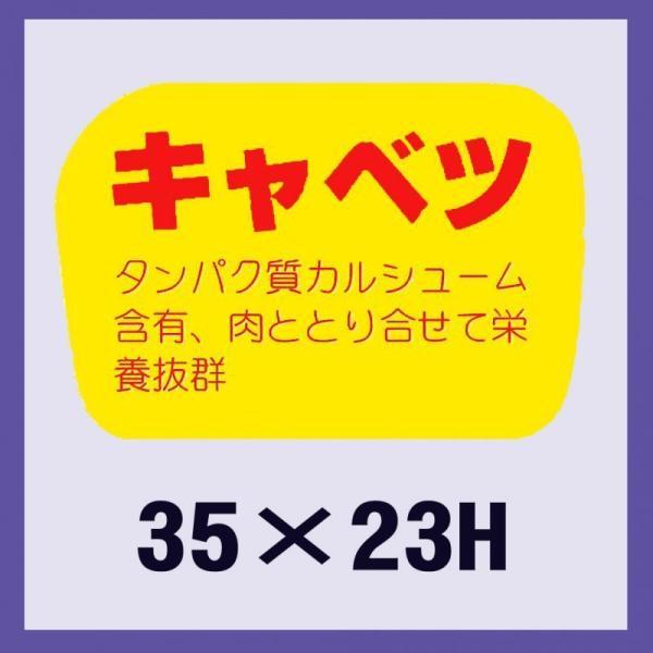 業務用販促シール 「キャベツ」35x23mm 1冊1000枚 ※※代引不可※※