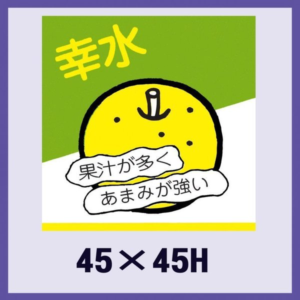 業務用販促シール 「幸水」45x45mm 1冊500枚 ※※代引不可※※