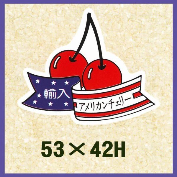 業務用販促シール 「輸入 アメリカンチェリー」53x42mm 1冊500枚 ※※代引不可※※