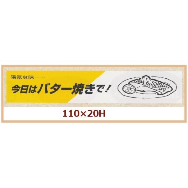業務用販促シール 「今日はバター焼きで!」110x20mm 1冊500枚 ※※代引不可※※
