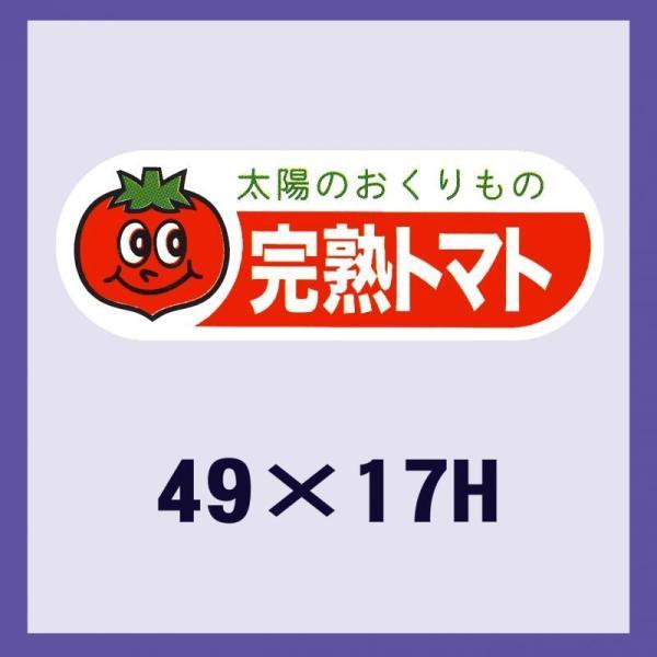 業務用販促シール 「完熟トマト」49x17mm 1冊500枚 ※※代引不可※※
