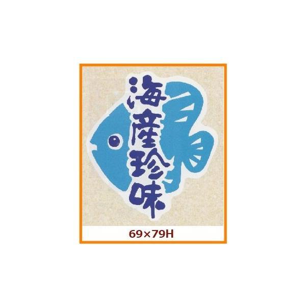 業務用販促シール 「海産珍味」69x79mm 1冊500枚 ※※代引不可※※