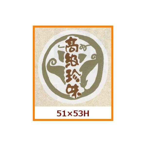 業務用販促シール 「高級珍味」51x53mm 1冊500枚 ※※代引不可※※