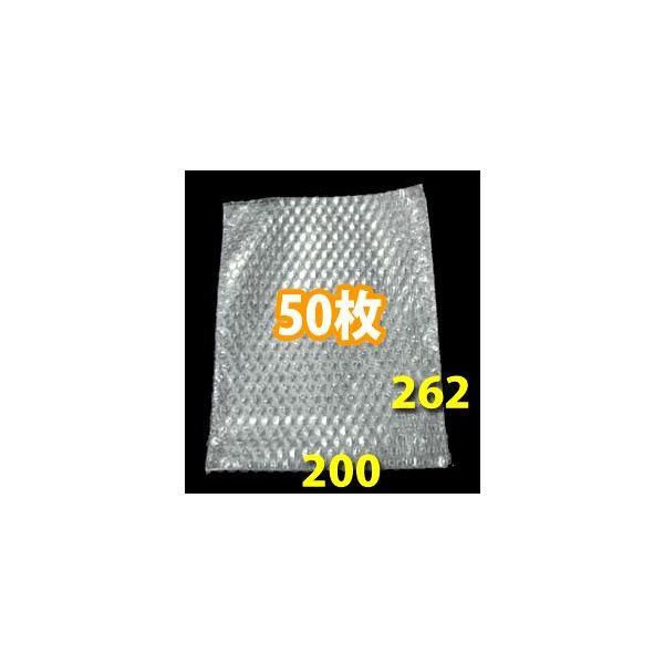 角3封筒対応 エアーキャップ袋 50枚 間口200×262mm