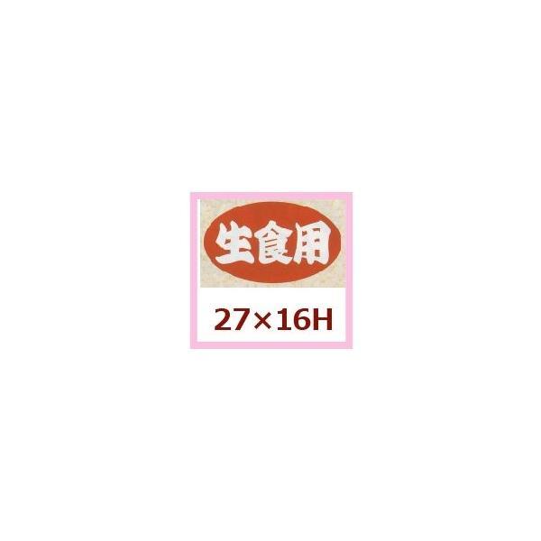 業務用販促シール 「生食用」27x16mm 1冊1000枚 ※※代引不可※※