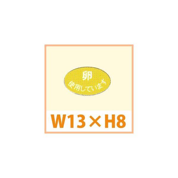 業務用業務用販促シール 「卵 使用しています」  W13×H8mm 1冊1000枚 ※※代引不可※※
