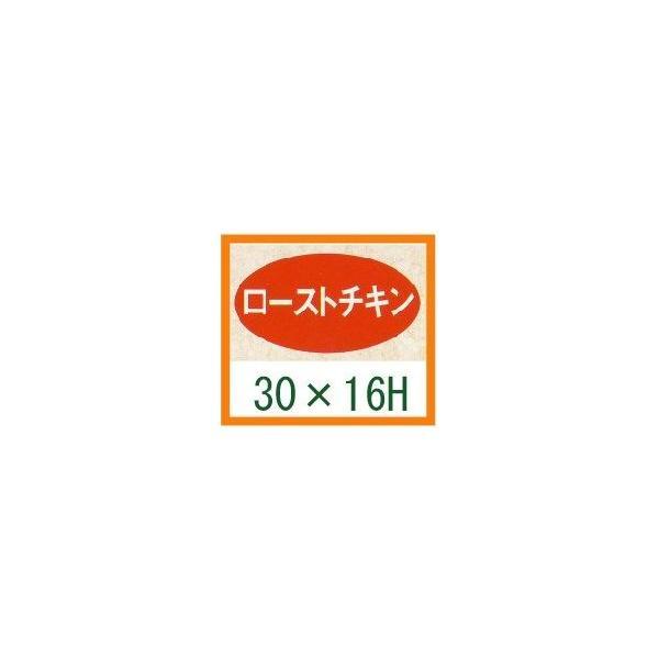 業務用販促シール 「ローストチキン」30x16mm 1冊1000枚 ※※代引不可※※