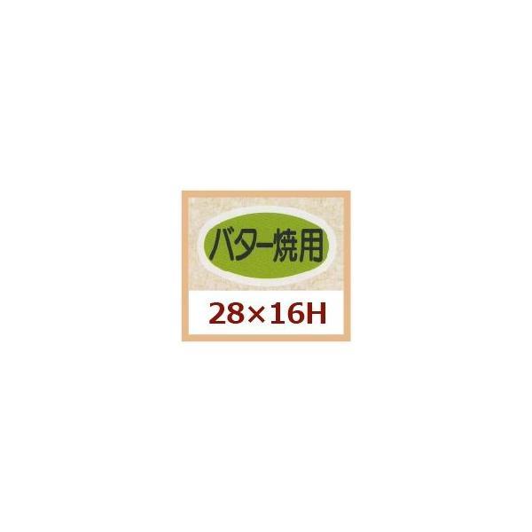 業務用販促シール 「バター焼用」28x16mm 1冊1000枚 ※※代引不可※※