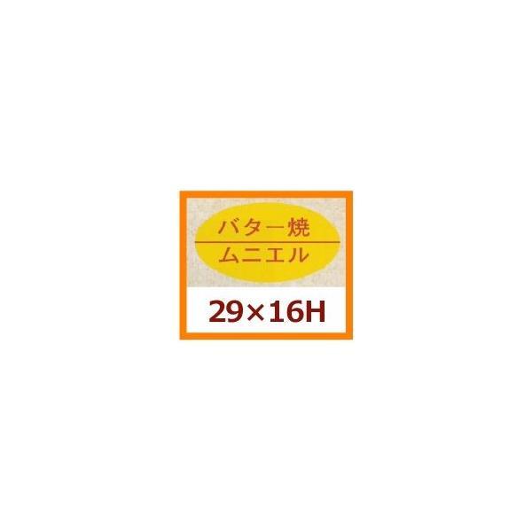 業務用販促シール 「バター焼 ムニエル」29x16mm 1冊1000枚 ※※代引不可※※