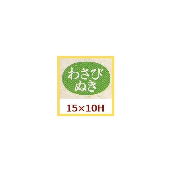 業務用販促シール 「わさびぬき」15x10mm 1冊1000枚 ※※代引不可※※