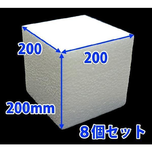 送料無料・発泡スチロール サイコロ 200×200×200mm 8個