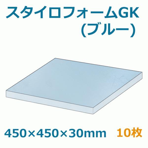 送料無料・スタイロフォームGK ブルー 建材  450×450×30mm 10枚